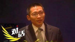 《对话》 20200119 中国公益的互联网逻辑| CCTV财经