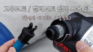고무보트 / 밸리보트 펌프 사용 팁 (충전식 에어펌프 …