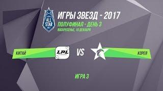 Игры звезд – 2017: Полуфинал, LPL vs LCK. Игра 3.