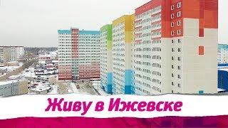 Пермские дома в Ижевске