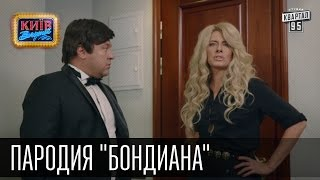 Джэймс Бонд с Верой Брежневой Пороблено в Украине пародия 2015