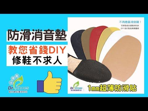 鑽石紋防滑鞋跟止滑鞋底消音墊7mm 台灣嚴選耐磨 [鞋博士嚴選鞋材]