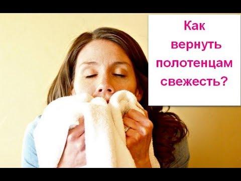 Как убрать затхлый запах с полотенец