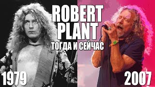 Led Zeppelin, Robert Plant - Kashmir (1979/2007) | Вокал тогда и сейчас