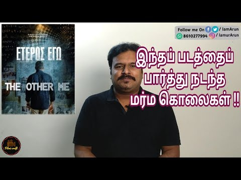 The Other Me (2016) Greek Crime thriller Movie review in Tamil by Filmi craft