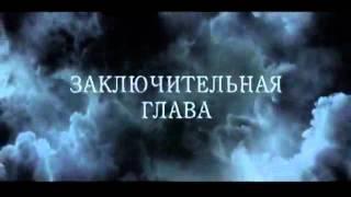 Русский ТВ-ролик Гарри Поттер и Дары Смерти Часть 2