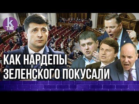 Восстание против Зеленского.