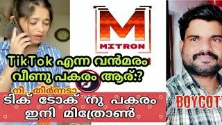 How To Use Mitron App Malayalam | WhatsApp instead of Tik Tok App| Mitron App Review Malayalam