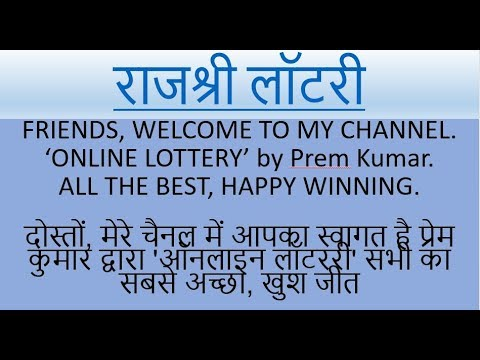 Rajshree Satta Online Lottery Prediction 25  Apr 2018    Daily  Lottery  Morning  Prediction  Chart