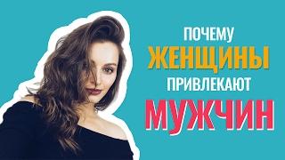 ПОЧЕМУ ЖЕНЩИНЫ привлекают МУЖЧИН? Ольга Спивак