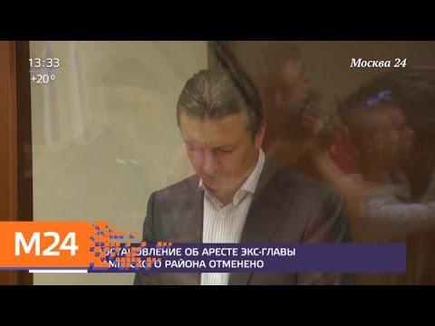 Мосгорсуд отменил арест бывшего главы Раменского района Подмосковья Андрея Кулакова - Москва 24