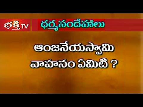 What is the Vahana of Lord Hanuman?