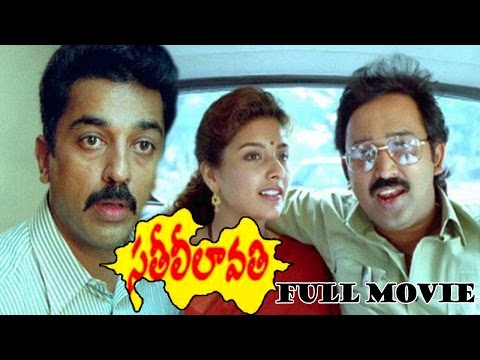 Kamal Haasan Sathi Leelavathi Telugu Full Length Movie || Ramesh Arvind Photo,Image,Pics-