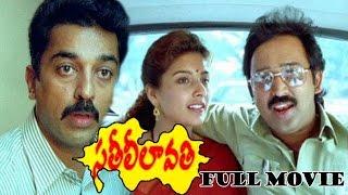 Sathi Leelavathi Telugu Full Length Movie || Ramesh Arvind, Heera, Kamal Haasan