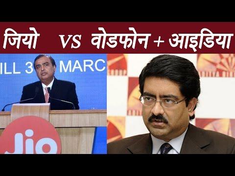 Jio Vs Idea- Vodafone, Aditya Birla announced the much-awaited amalgamation
