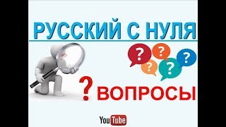 Русский язык с нуля. Вопросы.