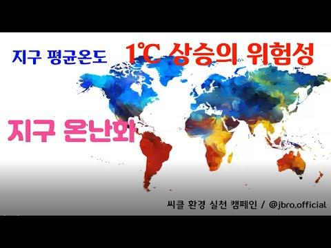 """지구 환경 실천 캠페인 """" 지구온난화 평균온도 1℃ 상승의 위험성! """""""