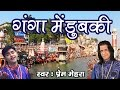 Download Ganga Main Dubki Lagawan De ||  Prem Mehra || Top Haridwar Bhajan || Har Ki Paudi # Ambey Bhakti MP3 song and Music Video