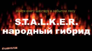 stalker сталкер народный гибрид, найти книгу шахтеру в забытом лесу(, 2017-04-27T05:25:39.000Z)