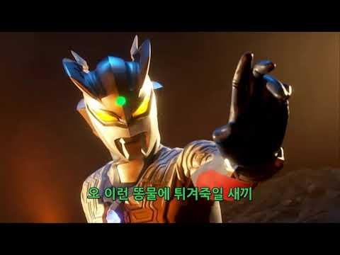 [울트라맨 랩배틀] 14 - 베리알의 러브 로드 (특별편)