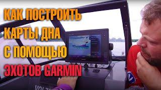 GARMIN: Как правильно строить карты и сканировать дно. Обзор и консультации от Козырева и Фильдшина