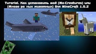 Turorial. Как установить мод (Mo-Creatures) или (Много разных животных) для MineCraft 1.5.2 #2
