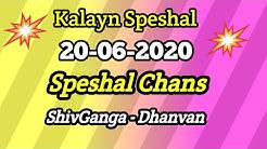 19-06-2020 KA KALYAN OR MAIN  KA SPECIALSHIVGANGA CHART GAME | स्पेशल चार्ट शीव गंगा