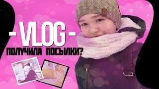 Vlog:Получила посылки???/ Меня обманули!