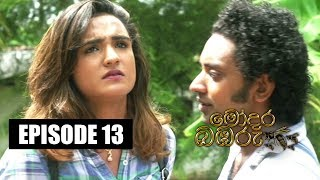 Modara Bambaru | මෝදර බඹරු | Episode 13 | 08 - 03 - 2019 | Siyatha TV Thumbnail