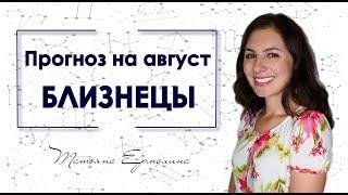 ♊ Что принесёт БЛИЗНЕЦАМ затмение августа. Советы астролога на август  2018.