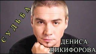 Денис Никифоров биография. Актер сериала Молодежка.