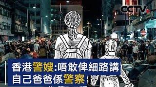 心酸!香港警嫂:不敢让孩子说自己爸爸是警察 | CCTV