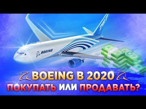 ✈️ Акции Boeing в 2020 году: покупать или продавать?