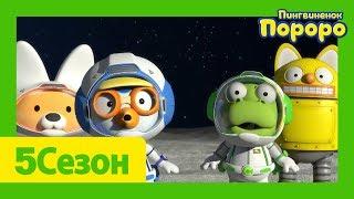 Лучший эпизод Пороро #84 Мы хотим отправиться в космос   мультики для детей   Пороро