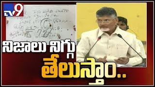 Chandrababu on YS Vivekananda Reddy death - TV9