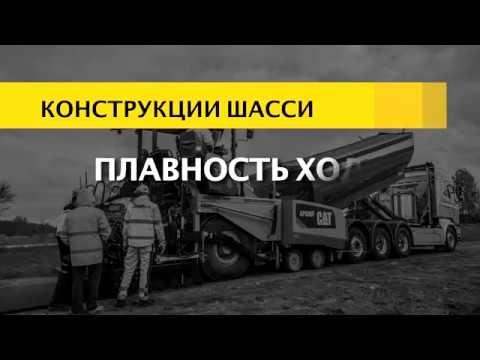 Асфальтоукладчики и вибробрусья Cat® серии F (Russian)