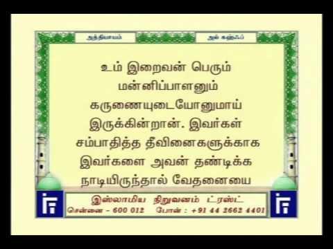 Surah Al Kahf Tamil Translation Full
