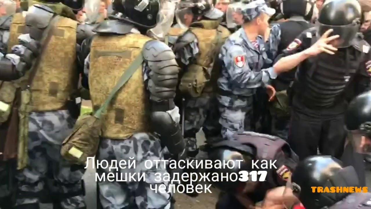 27 июля. На митинге в Москве задержано 317 человек, пролилась первая кровь
