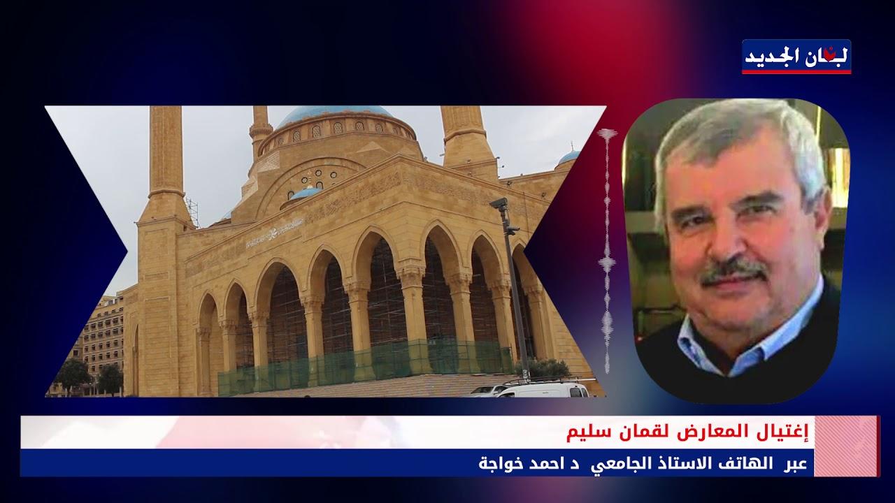 اغتيال الباحث السياسي لقمان سليم    الاستاذ الجامعي د. احمد خواجة