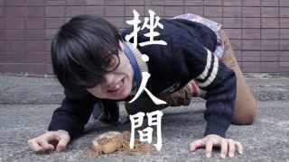 挫・人間 6/19発売 1st Full Album「苺苺苺苺苺」収録曲PV 特別出演・て...