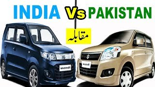 Indian Suzuki Wagon R Vs Pakistani Suzuki Wagon R