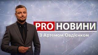 Стрілець  у керченському коледжі, Pro новини, 17 жовтня 2018