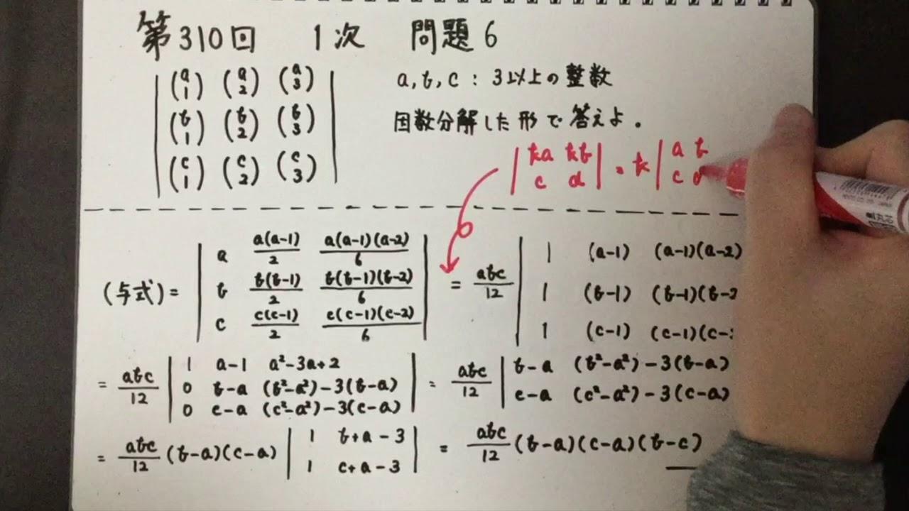 行列 式 因数 分解 行列式の因数分解 -|a b c||c