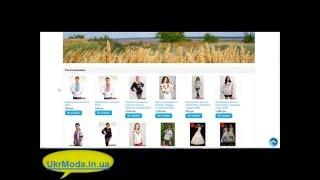 Де і як купити вишиванку.mp4(В даному відео показано як купити вишиванку в інтернет магазині українського одягу УкрМода http://ukrmoda.in.ua ,, 2012-11-10T12:45:49.000Z)