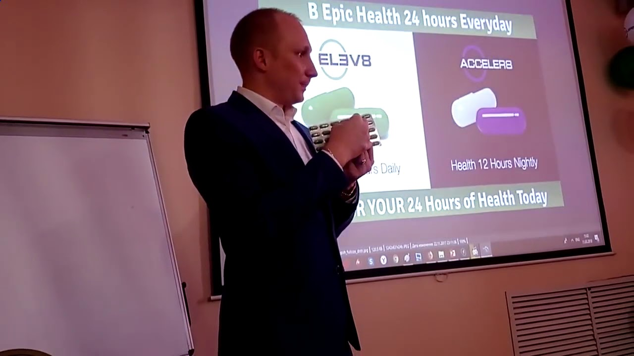 ✨Сенсация! Теперь можно совсем не болеть! ✨#Elev8 #Acceler8 ✨И как правильно их принимать