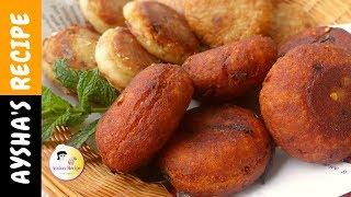 তিনটি ভিন্ন উপায়ে বেসনের গোলা ছাড়া আলুর চপ | Alur chop |  Potato Chop | Bangladeshi Potato Cutlet