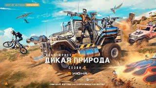 Ring of Elysium - ДИКАЯ ПРИРОДА трейлер 4 сезона (русская версия)