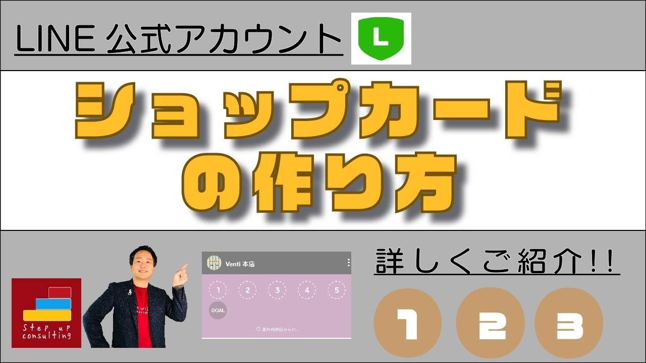【第5回】LINE公式アカウントショップカード