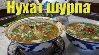 Мясной суп с горохом Нухат Шурпа.РЕЦЕПТЫ СУПОВ.