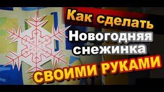 Как Сделать Снежинку Из Фанеры Своими Руками / Поделки из дерева на новый год / Sekretmastera